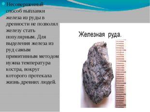 Несовершенный способ выплавки железа из руды в древности не позволял железу