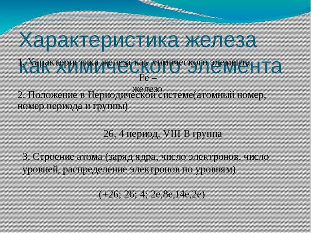 Характеристика железа как химического элемента 1. Характеристика железа как х...