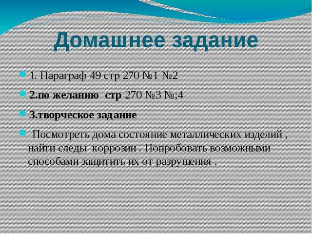 Домашнее задание 1. Параграф 49 стр 270 №1 №2 2.по желанию стр 270 №3 №;4 3.т...