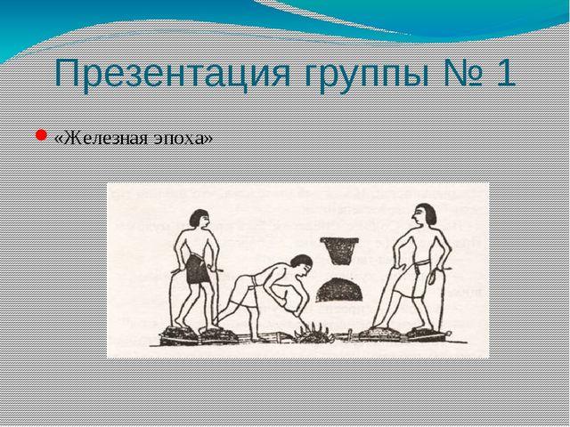 Презентация группы № 1 «Железная эпоха»