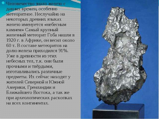 Человечество знало железо с давних времен, особенно метеоритное. Неслучайно...