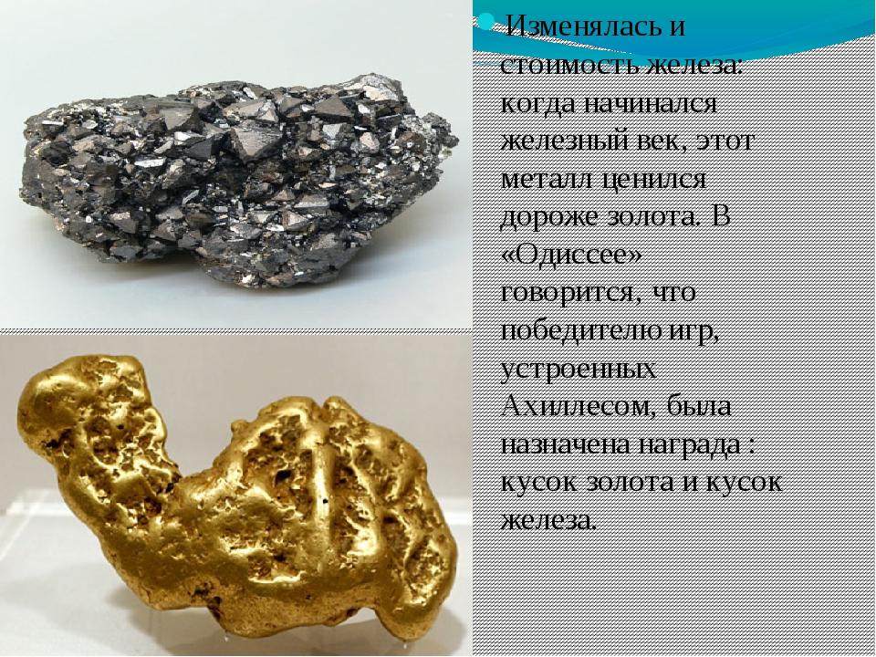 Изменялась и стоимость железа: когда начинался железный век, этот металл цен...