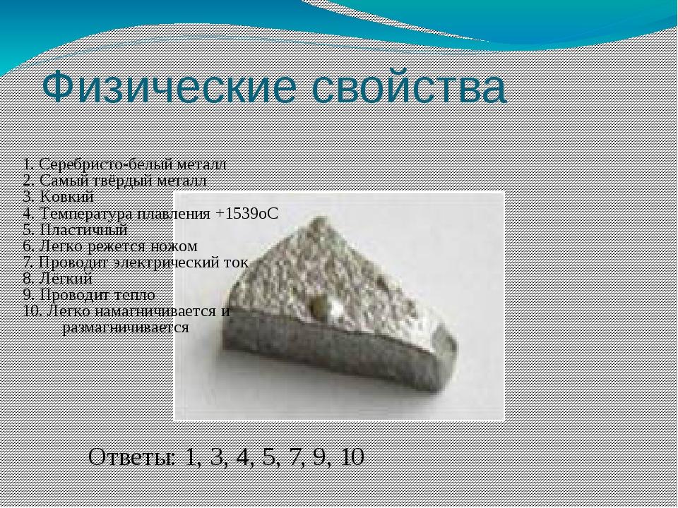 Физические свойства 1. Серебристо-белый металл 2. Самый твёрдый металл 3. Ков...