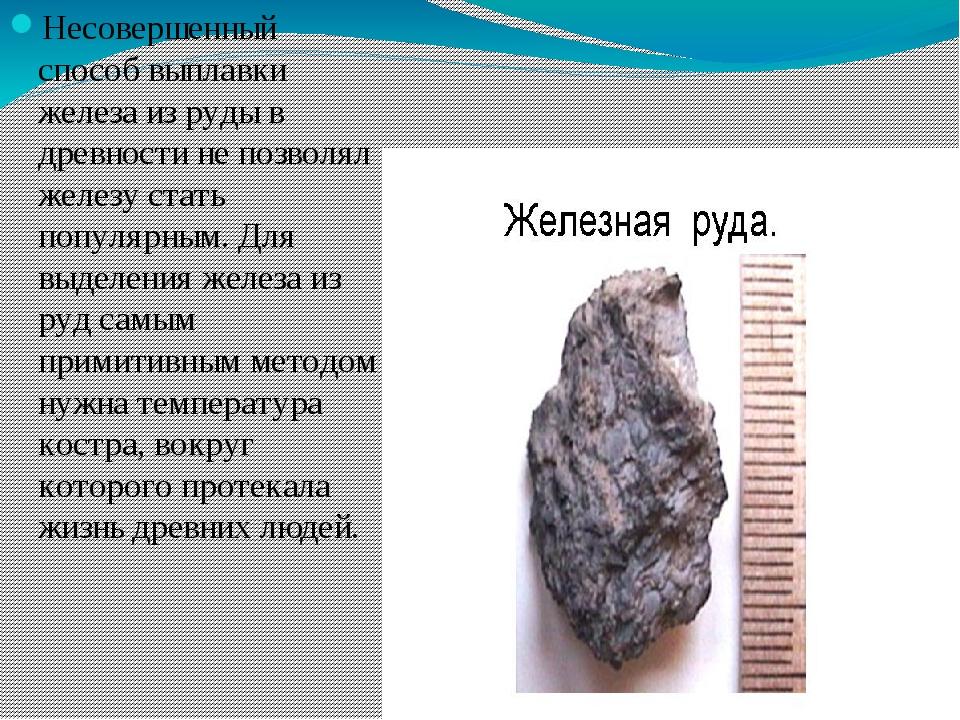 Несовершенный способ выплавки железа из руды в древности не позволял железу...