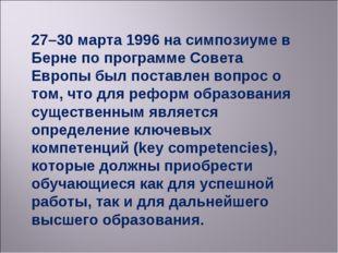 27–30 марта 1996 на симпозиуме в Берне по программе Совета Европы был поставл