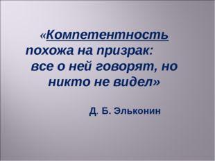 «Компетентность похожа на призрак: все о ней говорят, но никто не видел» Д