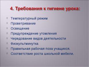Температурный режим Проветривание Освещение Предупреждение утомления Чередова