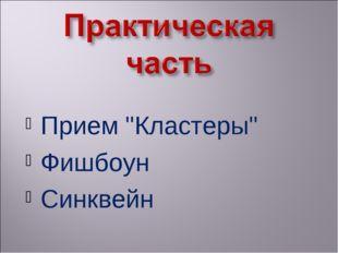 """Прием """"Кластеры"""" Фишбоун Синквейн"""