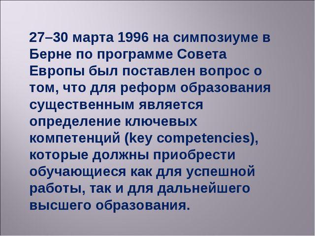 27–30 марта 1996 на симпозиуме в Берне по программе Совета Европы был поставл...