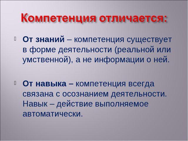 От знаний – компетенция существует в форме деятельности (реальной или умствен...