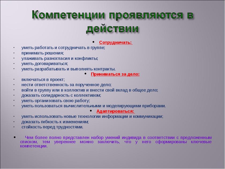 Сотрудничать: уметь работать и сотрудничать в группе; принимать решения; улаж...