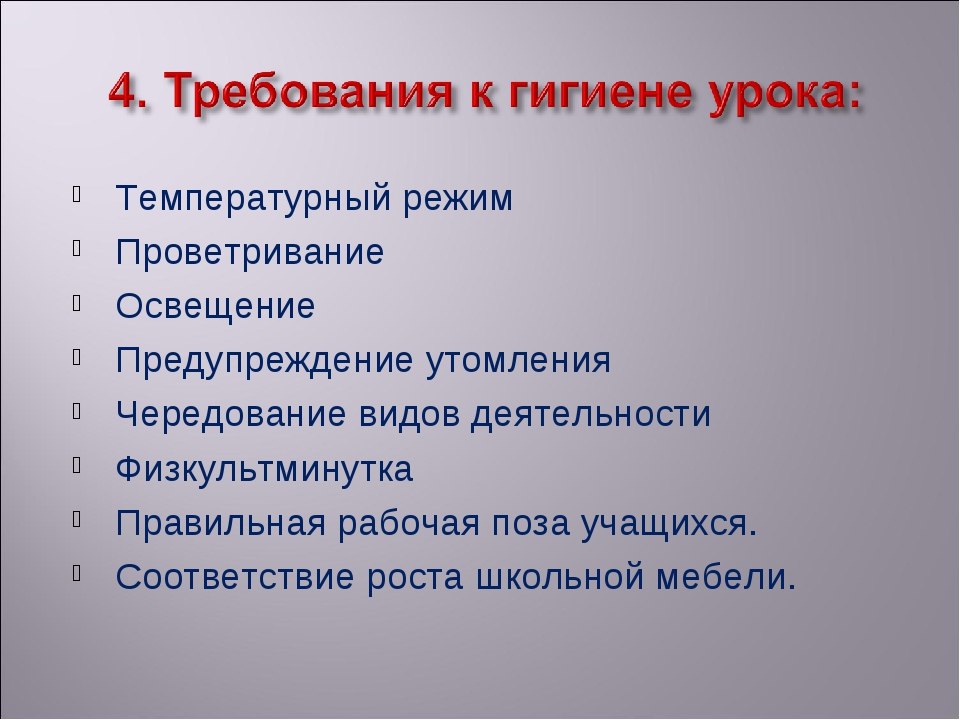 Температурный режим Проветривание Освещение Предупреждение утомления Чередова...