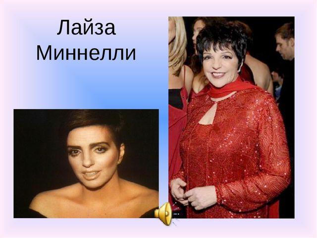 Лайза Миннелли