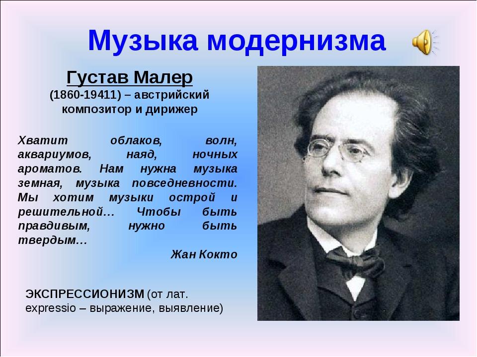 Музыка модернизма Густав Малер (1860-19411) – австрийский композитор и дириже...
