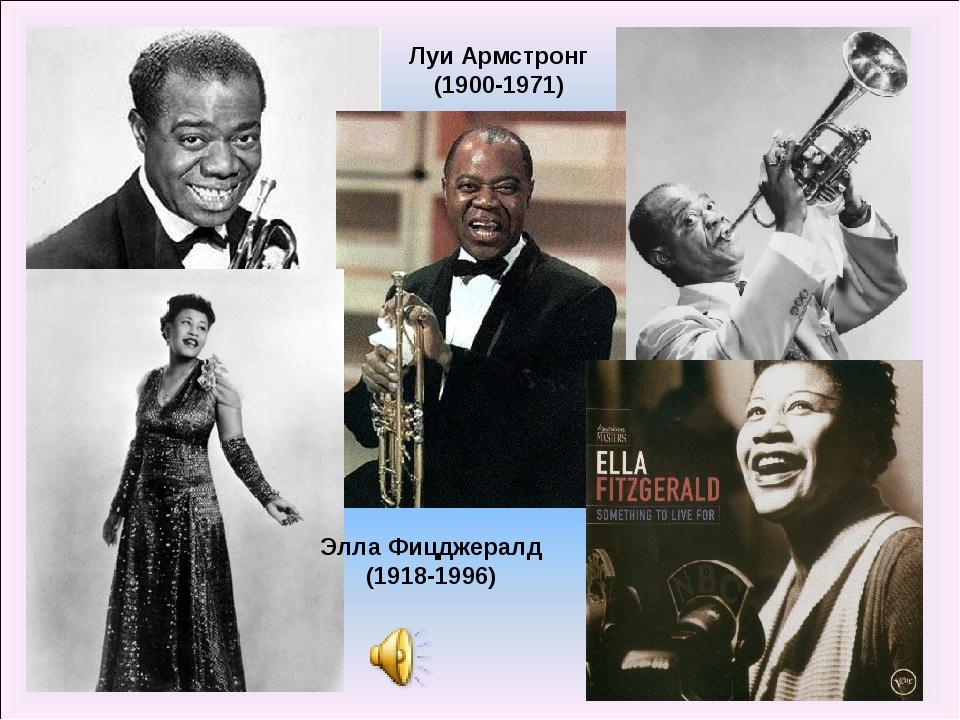 Луи Армстронг (1900-1971) Элла Фицджералд (1918-1996)