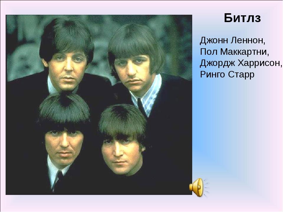 Битлз Джонн Леннон, Пол Маккартни, Джордж Харрисон, Ринго Старр