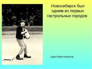 Новосибирск был одним из первых гастрольных городов Цирк Юрия Никулина