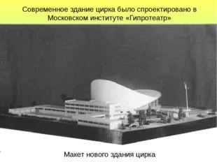 Современное здание цирка было спроектировано в Московском институте «Гипротеа