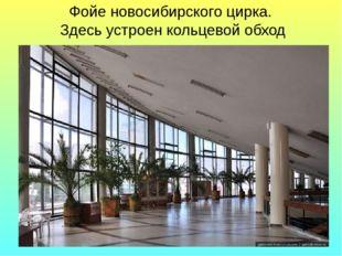Фойе новосибирского цирка. Здесь устроен кольцевой обход