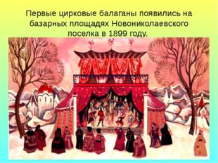 Первые цирковые балаганы появились на базарных площадях Новониколаевского пос