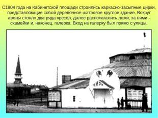 С1904 года на Кабинетской площади строились каркасно-засыпные цирки, представ