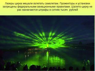 Лазеры цирка мешали взлетать самолетам. Прожекторы и установки запрещены феде