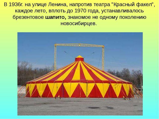 """В 1936г. на улице Ленина, напротив театра """"Красный факел"""", каждое лето, вплот..."""