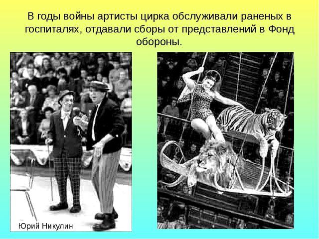 В годы войны артисты цирка обслуживали раненых в госпиталях, отдавали сборы о...