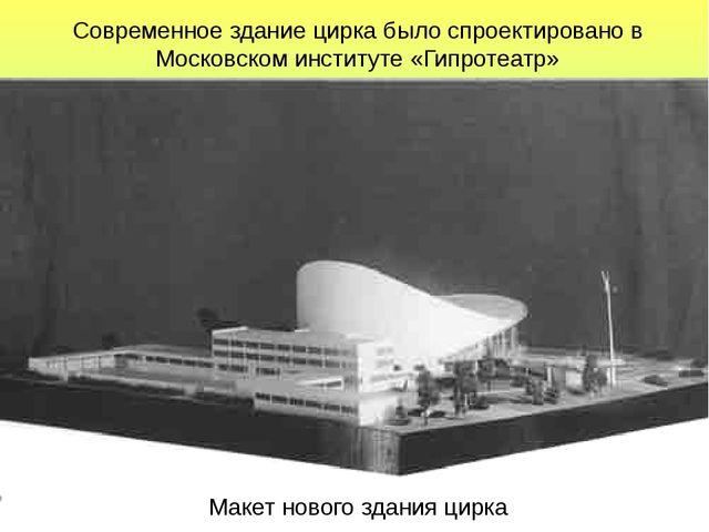 Современное здание цирка было спроектировано в Московском институте «Гипротеа...