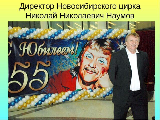 Директор Новосибирского цирка Николай Николаевич Наумов