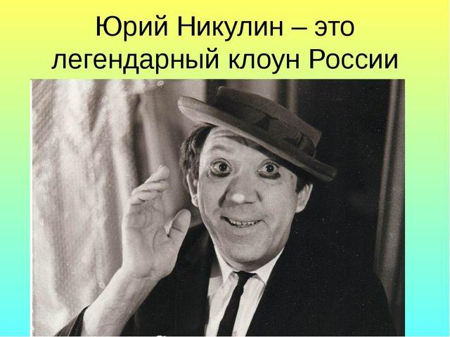 Юрий Никулин – это легендарный клоун России