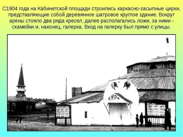 С1904 года на Кабинетской площади строились каркасно-засыпные цирки, представ...