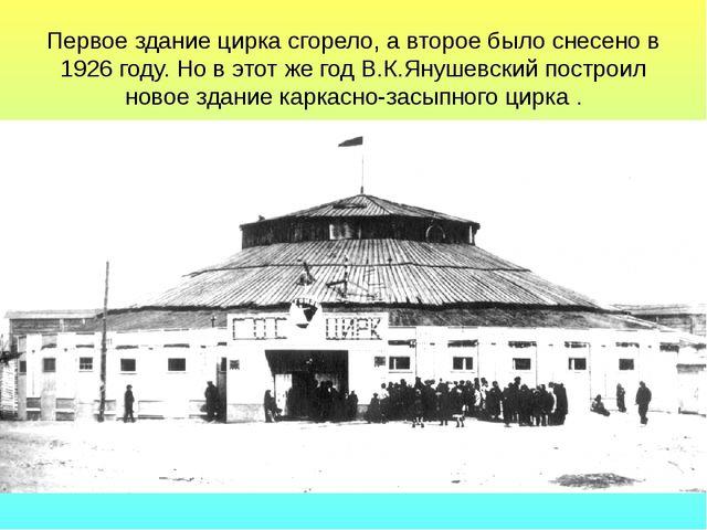 Первое здание цирка сгорело, а второе было снесено в 1926 году. Но в этот же...