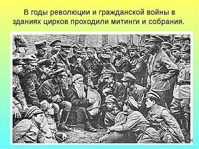 В годы революции и гражданской войны в зданиях цирков проходили митинги и соб...