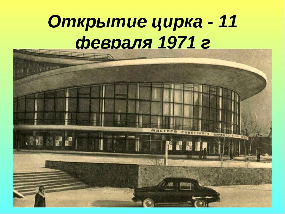Открытие цирка - 11 февраля 1971 г