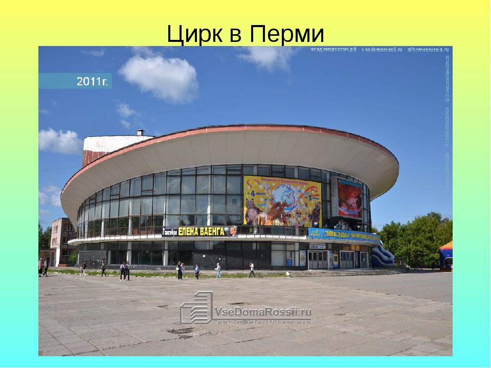 Цирк в Перми