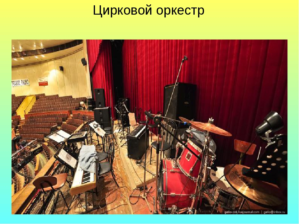 Цирковой оркестр