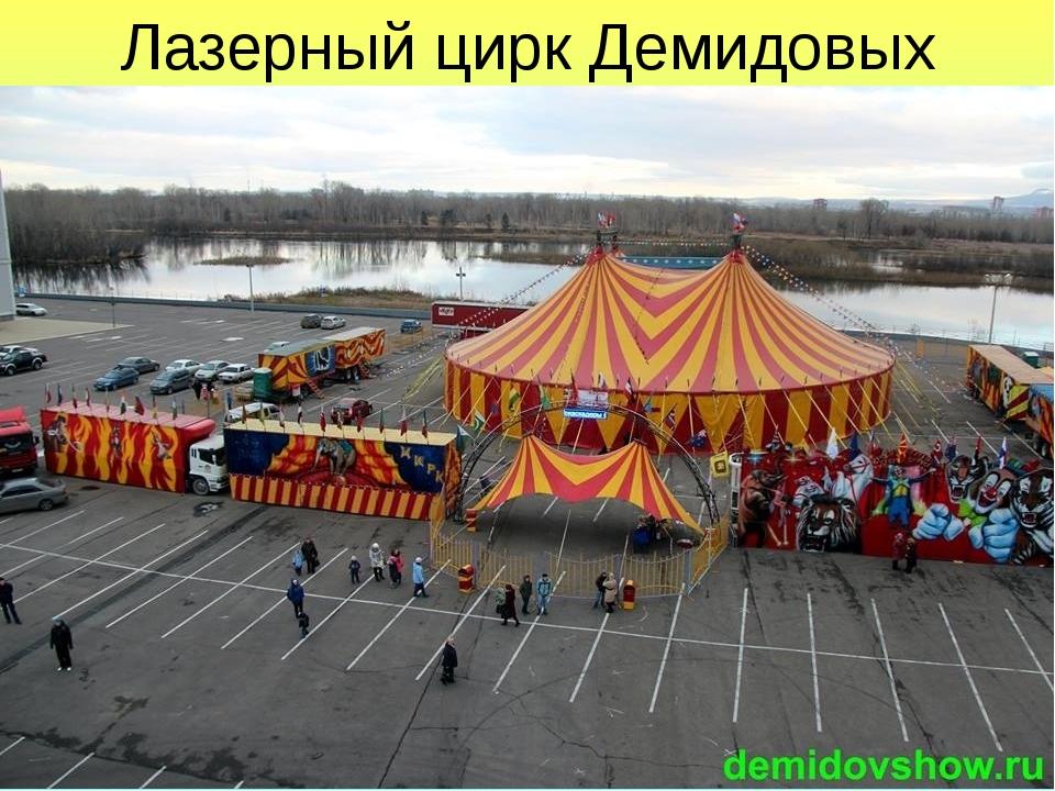 Лазерный цирк Демидовых