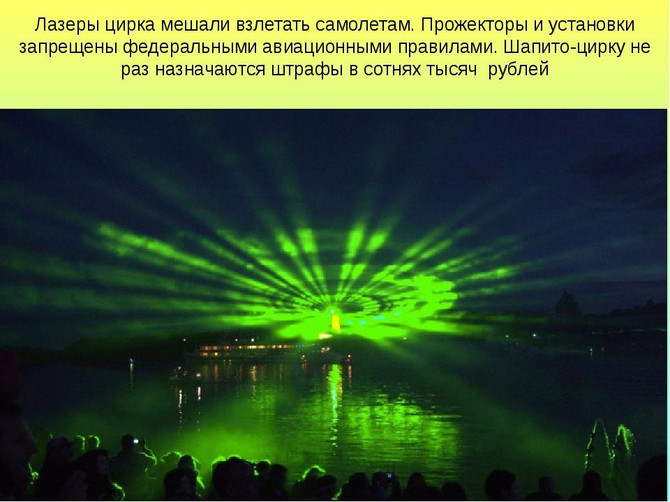 Лазеры цирка мешали взлетать самолетам. Прожекторы и установки запрещены феде...