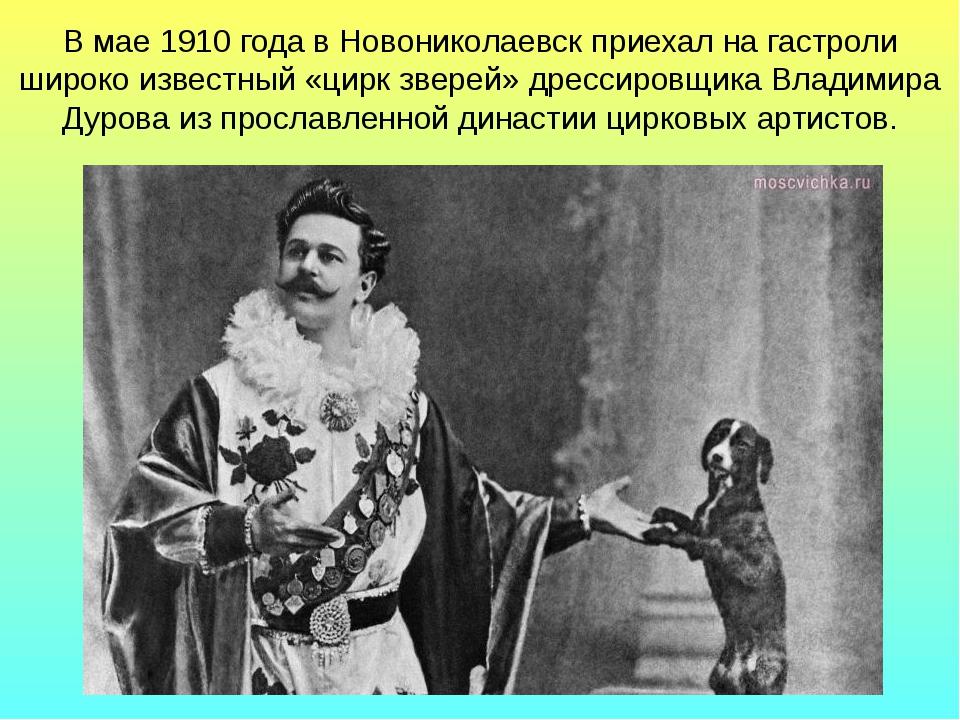 В мае 1910 года в Новониколаевск приехал на гастроли широко известный «цирк з...