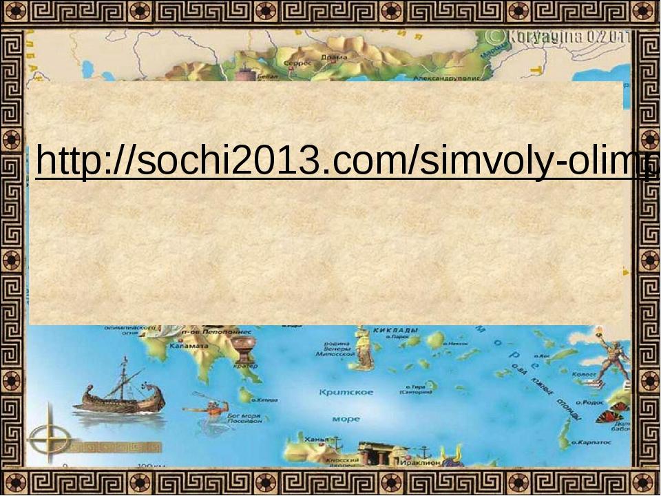 http://sochi2013.com/simvoly-olimpijskix-igr-v-sochi-v-2014/simvolika-olimpi...