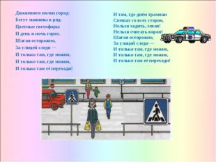 Движением полон город: Бегут машины в ряд. Цветные светофоры И день и ночь го