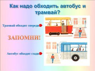 Трамвай обходят спереди Автобус обходят сзади