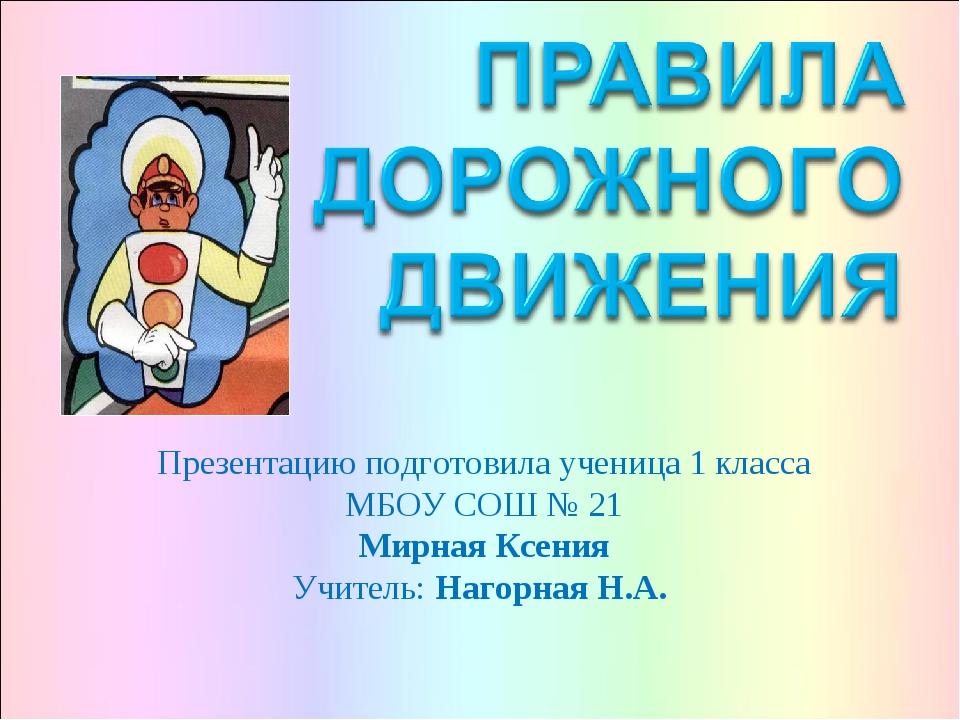 Презентацию подготовила ученица 1 класса МБОУ СОШ № 21 Мирная Ксения Учитель:...
