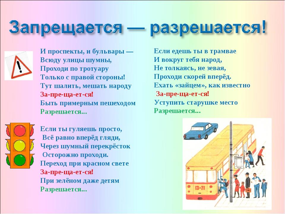 И проспекты, и бульвары — Всюду улицы шумны, Проходи по тротуару Только с пра...