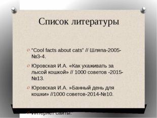 """Список литературы """"Cool facts about cats"""" // Шляпа-2005-№3-4. Юровская И.А. «"""