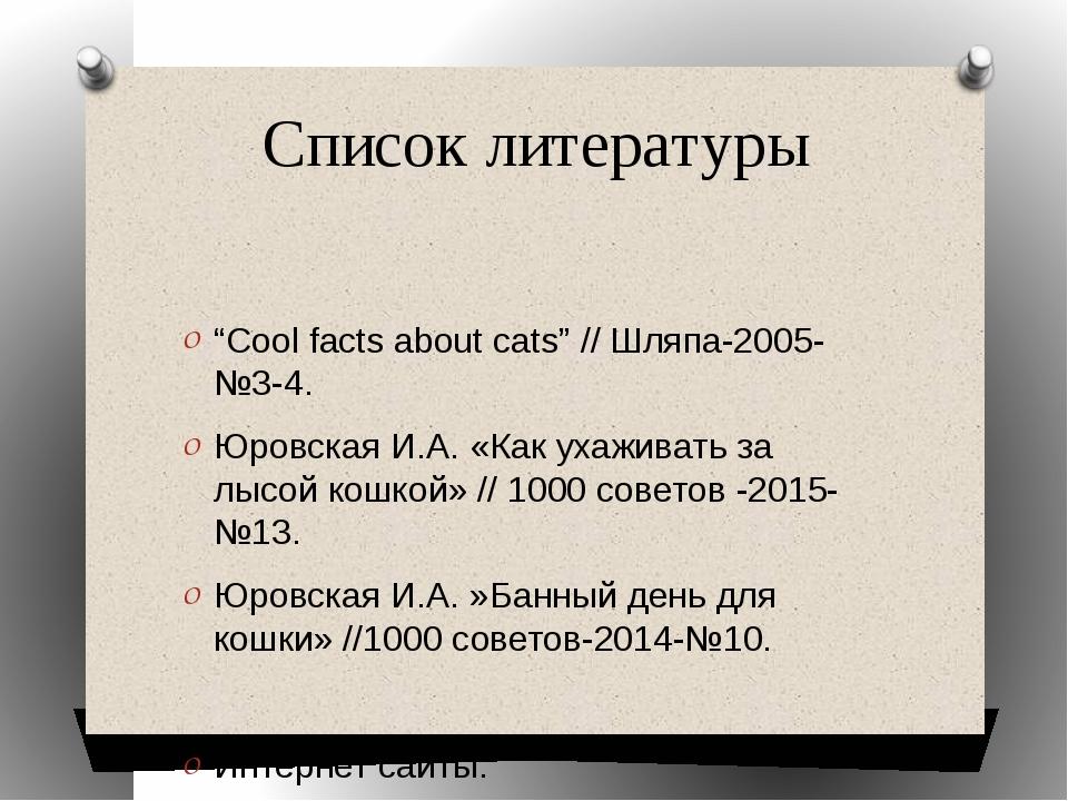 """Список литературы """"Cool facts about cats"""" // Шляпа-2005-№3-4. Юровская И.А. «..."""