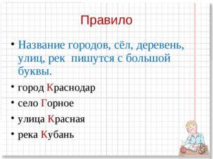 Правило Название городов, сёл, деревень, улиц, рек пишутся с большой буквы. г