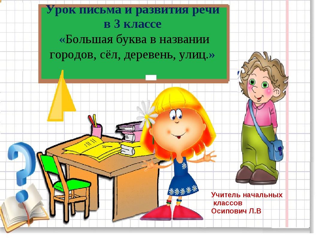Учитель начальных классов Осипович Л.В Урок письма и развития речи в 3 классе...