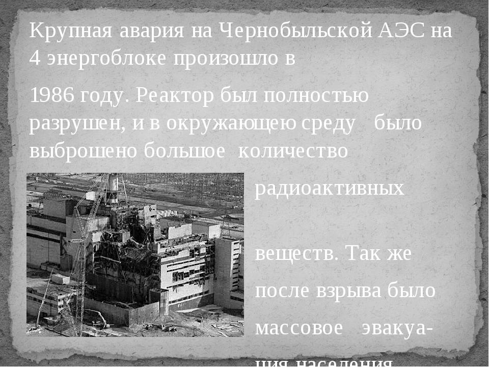 Крупная авария на Чернобыльской АЭС на 4 энергоблоке произошло в 1986 году. Р...
